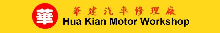 Hua Kian Motor Workshop