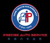Precise Auto Service