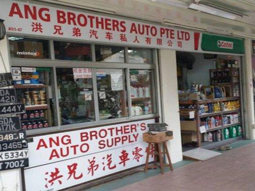 Car Spare Part | Parts Stockists Singapore - sgCarMart